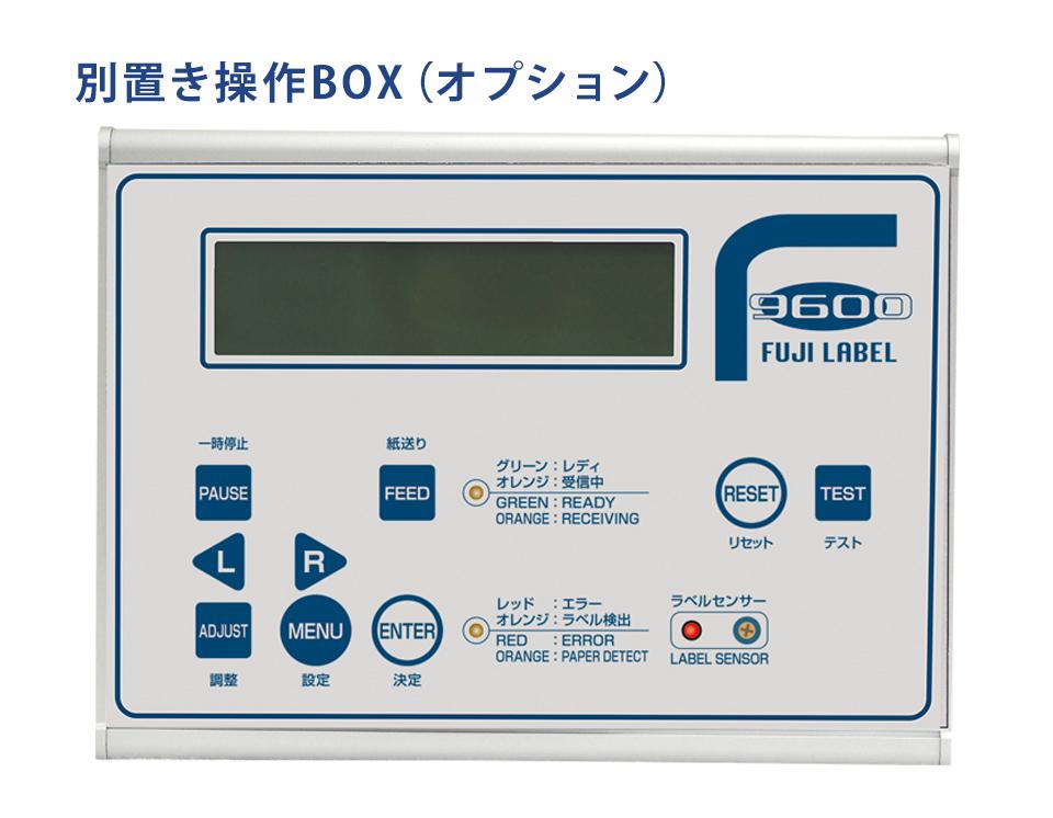 熱転写式ラベラーFLP-300/600