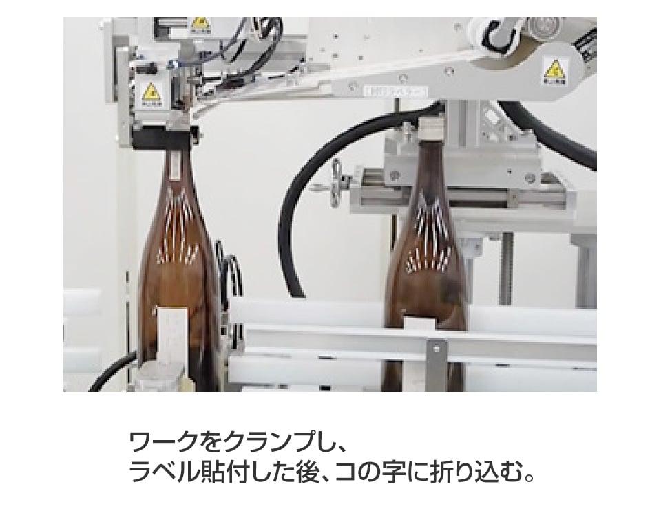 酒類瓶用2面貼り&封印ラベラー